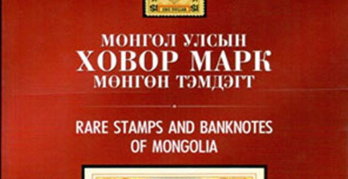 mongol mark
