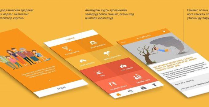 ankhaar-app